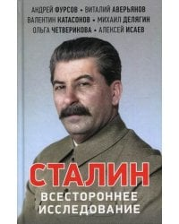 Сталин. Всестороннее исследование