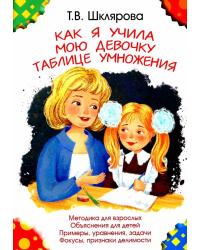 Как я учила мою девочку таблице умножения. Методика для взрослых. Объяснения для детей. Примеры, уравнения, задачи. Фокусы, признаки делимости