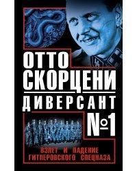 Отто Скорцени – диверсант №1. Взлет и падение гитлеровского спецназа