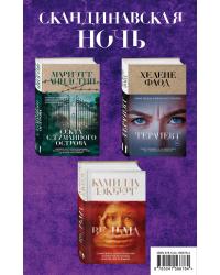 Скандинавская ночь (комплект из 3 книг) (количество томов: 3)