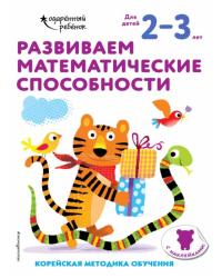 Развиваем математические способности. Для детей 2–3 лет (с наклейками)