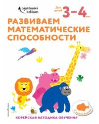 Развиваем математические способности. Для детей 3–4 лет (с наклейками)