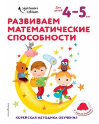 Развиваем математические способности. Для детей 4–5 лет (с наклейками)