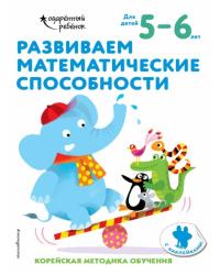 Развиваем математические способности. Для детей 5–6 лет (с наклейками)