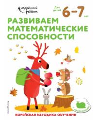 Развиваем математические способности. Для детей 6–7 лет (с наклейками)