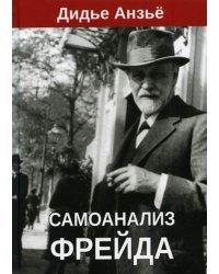 Самоанализ Фрейда