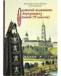 Саровский подвижник иеросхимонах Симеон (Толмачев)