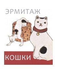 Эрмитаж: Кошки мини