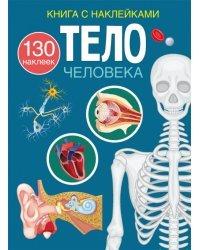 Тело человека. Книга с наклейками (130 наклеек)