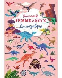 Большой виммельбух. Динозавры