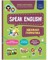 Speak English! Идеальная грамматика