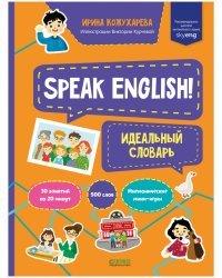 Speak English! Идеальный словарь