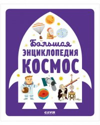 Большая энциклопедия. Космос