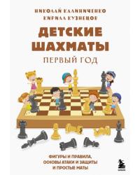 Детские шахматы. Первый год. Фигуры и правила, основы атаки и защиты и простые маты