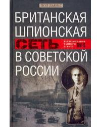 Британская шпионская сеть в Советской России. Воспоминания тайного агента МИ6