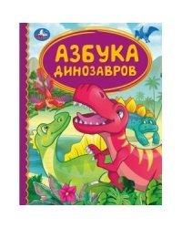 Азбука динозавров. Детская библиотека