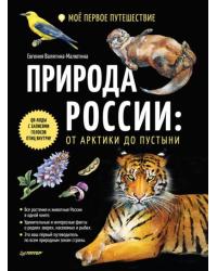 Природа России: от Арктики до пустыни. Моё первое путешествие