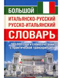 Большой итальянско-русский русско-итальянский словарь 380 000 слов и словосочетаний с практической транскрипцией