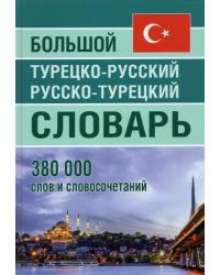 Большой турецко-русский русско-турецкий словарь 380 000 слов и словосочетаний