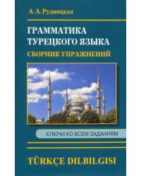 Грамматика турецкого языка. Сборник упражнений