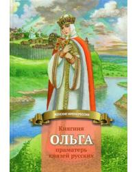 Княгиня Ольга-праматерь князей русских. Биография для детей
