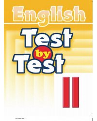 Тесты. 2 класс. Пособие по английскому языку для дополнительного образования