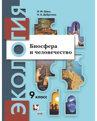Экология. Биосфера и человечества. 9 класс. Учебник