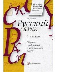 Русский язык. Сборник проверочных и контрольных работ. 1-4 класс