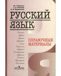 Русский язык. Справочные материалы / Баранов М.Т.