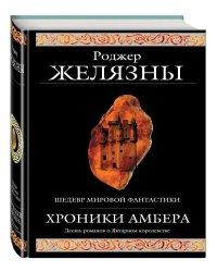 Хроники Амбера (все десять романов в одном томе)