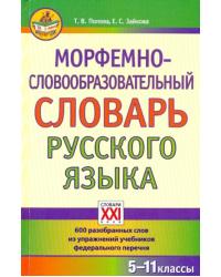 Морфемно-словообразовательный словарь русского языка. 5-11 классы