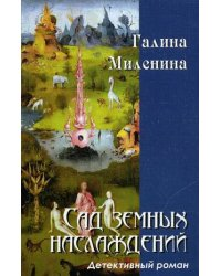 Сад земных наслаждений: Детективный роман