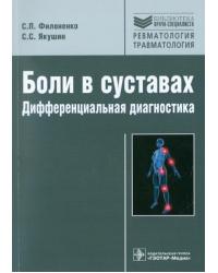 Боли в суставах: дифференциальная диагностика. Учебник