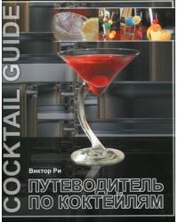 Путеводитель по коктейлям