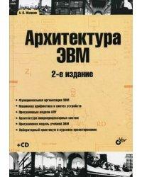 Архитектура ЭВМ. Учебное пособие (+ CD-ROM)