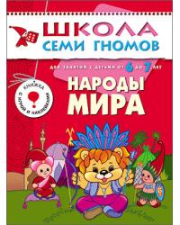Школа Семи Гномов. Народы мира. Для занятий с детьми от 6 до 7 лет