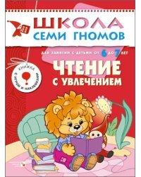 Школа Семи Гномов. Чтение с увлечением.