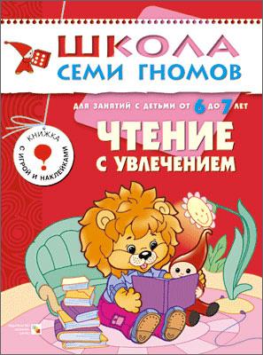 Школа Семи Гномов. Чтение с увлечением. Для занятий с детьми от 6 до 7 лет
