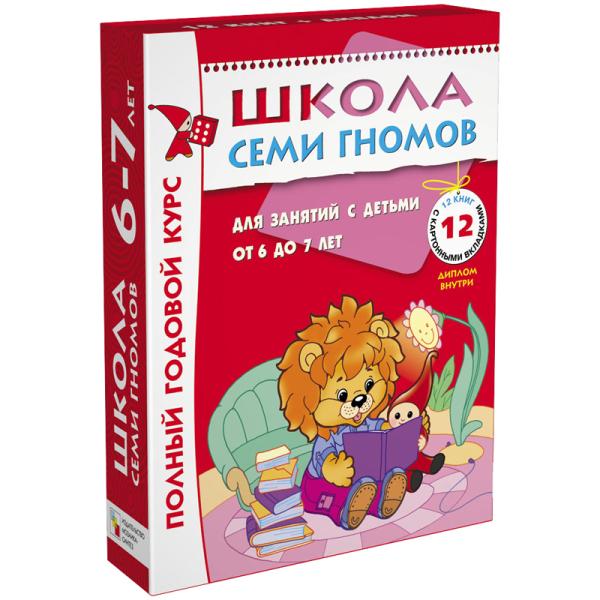 Школа Семи Гномов. Полный годовой курс. 12 книг для занятий с детьми от 6 до 7 лет (количество томов: 12)