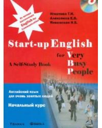Английский язык для очень занятых людей. Начальный курс. Учебное пособие (+ CD-ROM)