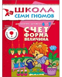 Школа Семи Гномов. Счет, форма,