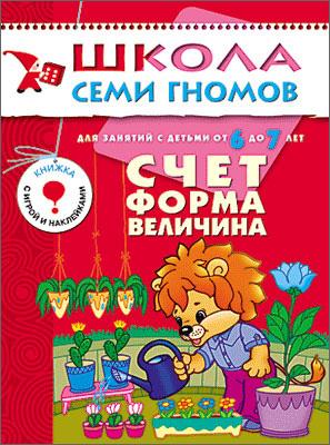 Школа Семи Гномов. Счет, форма, величина. Для занятий с детьми от 6 до 7 лет