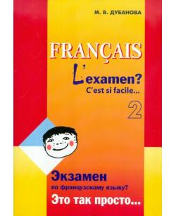 Экзамен по