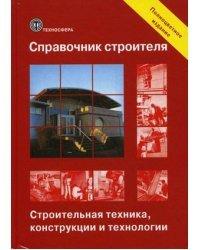 Справочник строителя. Строительная техника, конструкции и технологии