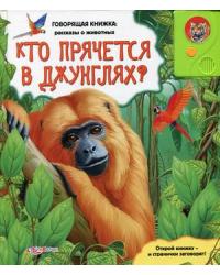 Кто прячется в джунглях?