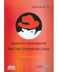 Администрирование Red Hat Enterprise Linux. Учебный курс. Конспект лекций и практические работы v. 1.10