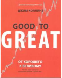 От хорошего к великому: почему одни компании совершают прорыв, а другие нет...