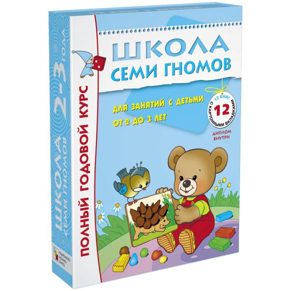 Школа Семи Гномов. Полный годовой курс занятий с детьми от 2 до 3 лет (12 книг в подарочной упаковке) (количество томов: 12)