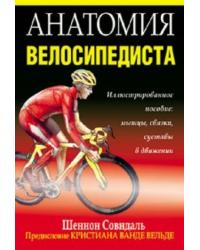 Анатомия велосипедиста. Иллюстрированное пособие: мышцы, связки суставы в движении