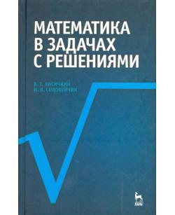 Математика в